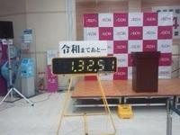 19津田沼カウントダウン4.jpg